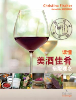cover-chinesische-ausgabe-wein-speisen-fackeltraeger-verlag-koeln
